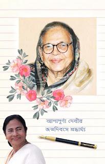 Happy Birthday Ashaporna Devi