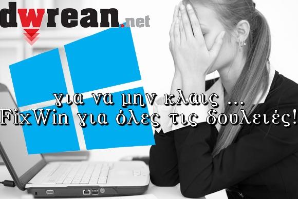 FixWin 10 - Πως να διορθώσετε συνήθη προβλήματα των Windows με λίγα κλικ!