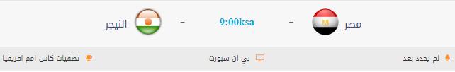 مشاهدة مباراة مصر والنيجر بث مباشر اليوم 8-9-2018 في تصفيات أمم أفريقيا بث حي لايف | يلا شوت