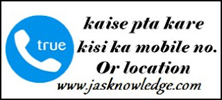 kisi ka mobile number or location kaise pata kare