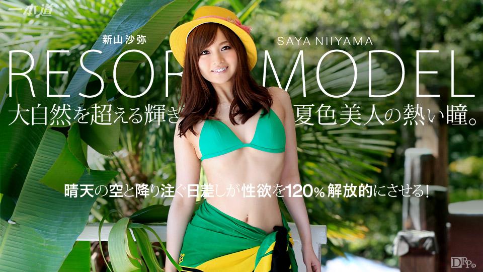 1pondo 071815_117 モデルコレクション リゾート 新山沙弥  新山沙弥 Saya niiyama