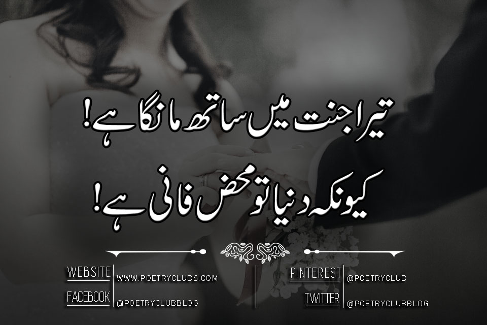 Love Poetry & Quotes - Urdu Romantic Poetry, Shayeri