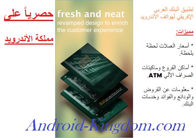 أسعار العملات في البنك العربي الإفريقي
