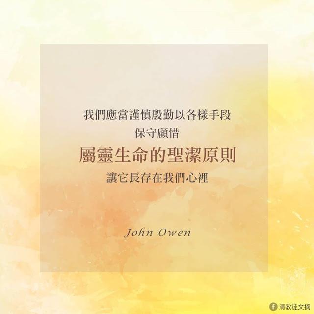 約翰歐文:聖質