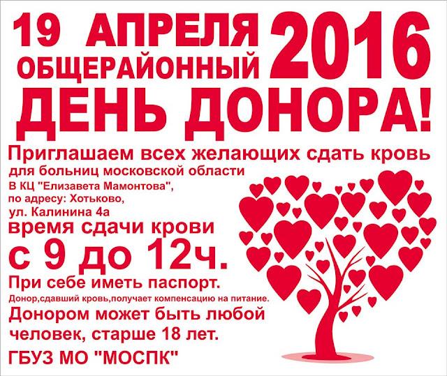 19 апреля – общерайонный День донора