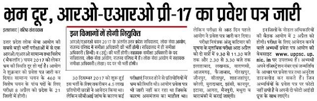 UP Samiksha Adhikari Admit Card 2018:- In 21 District RO ARO