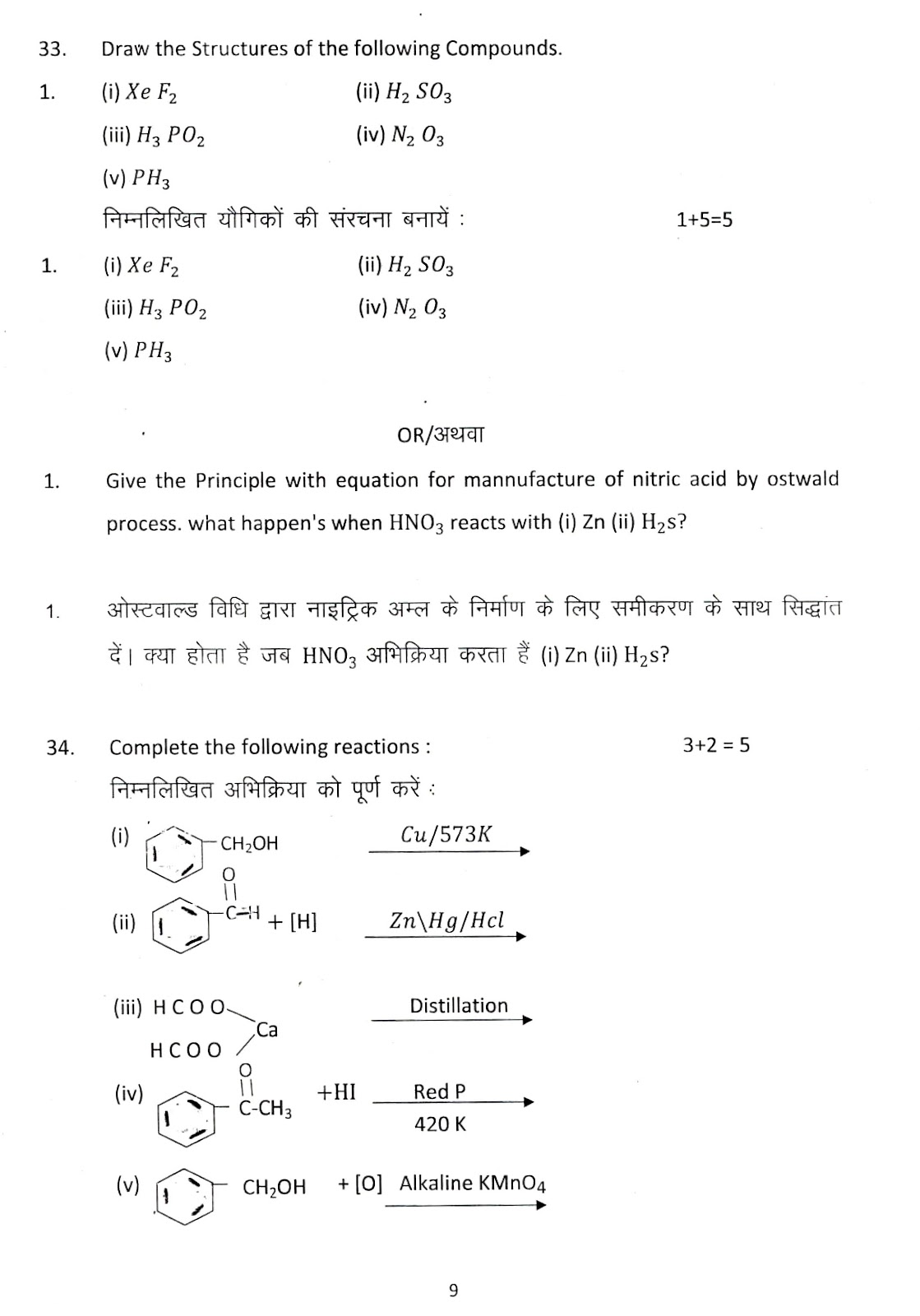 JAC board class 12th 2018 Chemistry sample paper