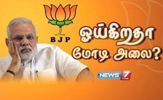 Oaikiratha Modi Alai..? | News7 Tamil
