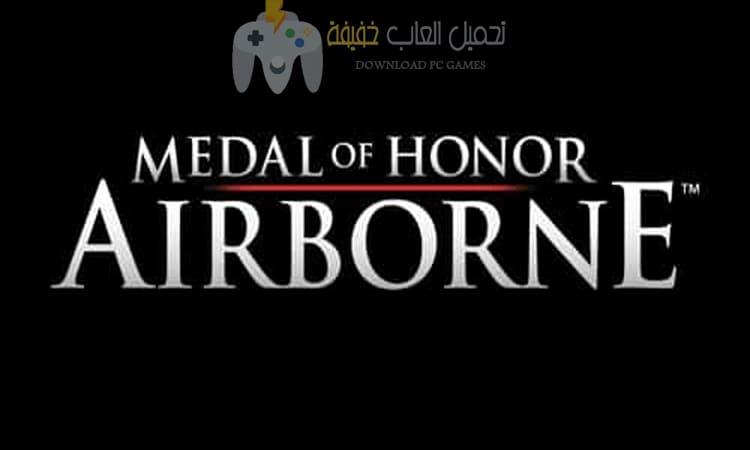 تحميل لعبة Medal of Honor Airborne للكمبيوتر من ميديا فاير بحجم صغير