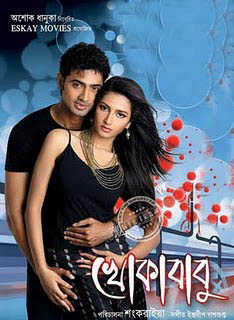 Power bengali movie full video song download ▷ ▷ powermall.