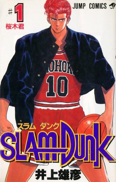 10 อันดับการ์ตูนมังงะที่ต้องหามาอ่านสักครั้งในชีวิต 8. Slam Dunk