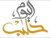 تردد قناة حلب اليوم