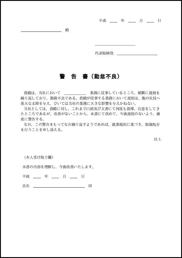 警告書(勤怠不良) 003