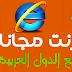 تشغيل أنترنت اتصالات المغرب وباقي الدول العربية مدى الحياة |جرب بنفسك