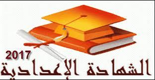 نتيجة الصف الثالث الاعدادي الترم الأول محافظة القليوبية 2017
