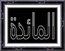 KBIH Yayasan Al-Maidah