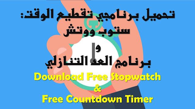 تحميل برنامج تقطيع الوقت: ستوب ووتش وبرنامج العد التنازلي Free