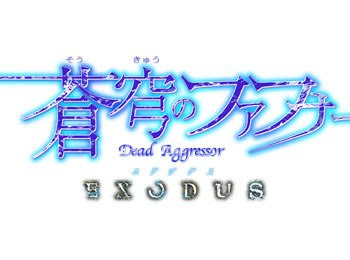 Soukyuu no Fafner: Dead Aggressor – Exodus 2 Subtitle Indonesia [Batch]