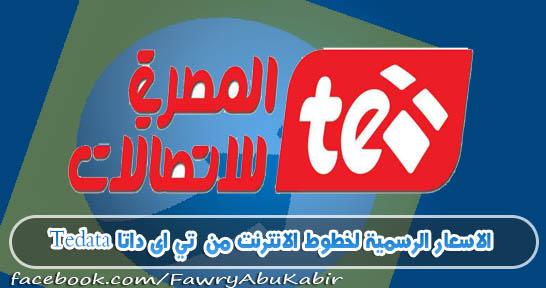 الاسعار الرسمية لخطوط الانترنت من  تي اى داتا Tedata
