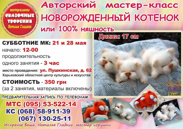 мк, Харьков, 21 мая 2016, мк по вязанию спицами, мк вязаная игрушка