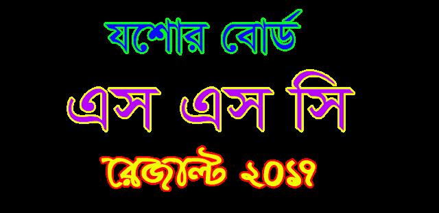 HSC-Result-2017-Jessore