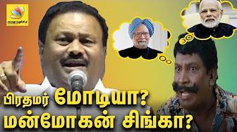 Dindigul Srinivasan Funny Speech