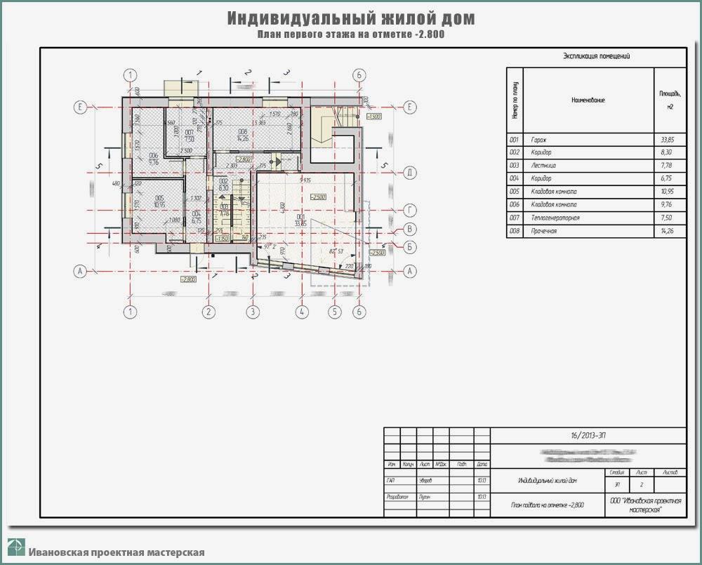 Проект жилого дома в пригороде г. Иваново - д. Ломы Ивановского р-на. План подвала