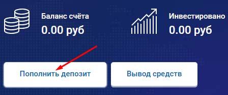 Создание депозита в РосФинанс