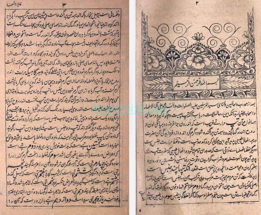 gayatul-shifa urdu book