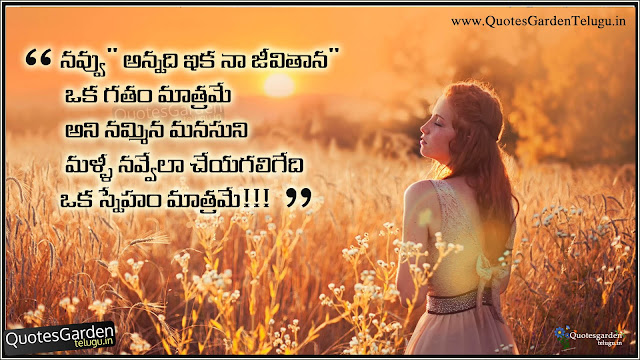Telugu Best Love Friendship quotes for youth