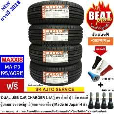 แม็กซิส (Maxxis) ยางรถยนต์ 195/60R15 รุ่น MA-P3