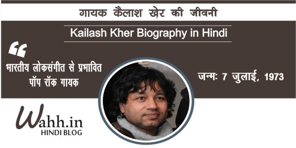 Kailash-Kher-Biography-in-Hindi