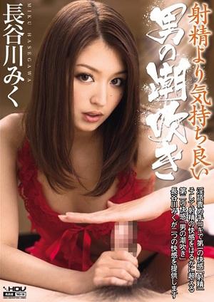 Squirting Hasegawa Miku Pleasant Man From Ejaculation [WANZ-084 Miku Hasegawa]