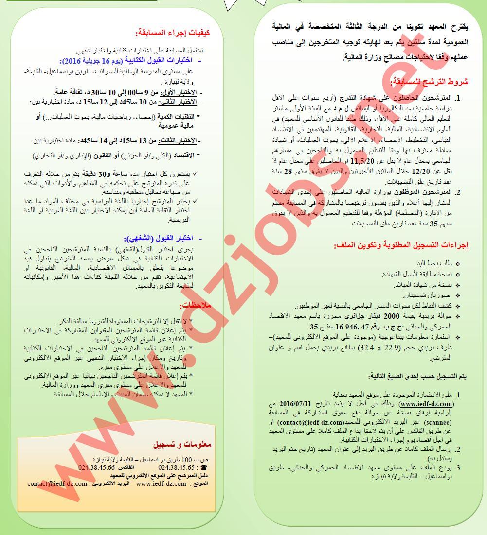 إعلان مسابقة توظيف معهد الإقتصاد d.jpg