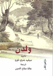 كتاب ولدن | ديفيد هينري ثورو | بي دي إف