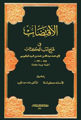 الاقتضاب في شرح أدب الكتاب pdf أبو محمد البطليوسي