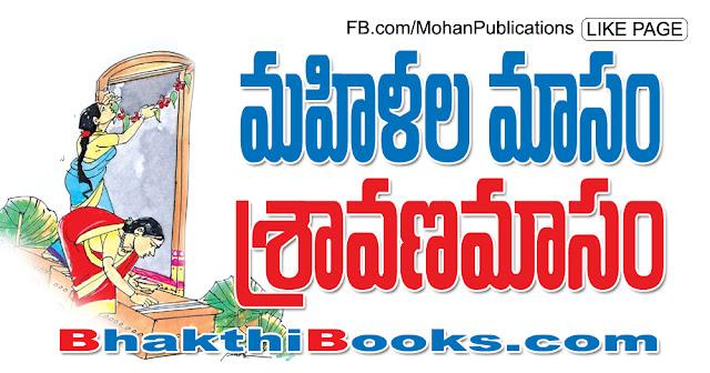 మహిళల మాసం శ్రావణమాసం | Shraavana | Sravana masam | Sawan | Sravana Pournami | Sravana Sukravaram | Sravana Lakshmi | Sravana Lakshmi Puja | Sravana Masam Lo | Varalakshmi Vratham | Sri Varalakshmi Vratham | Ashtalakshmi | Astalakshmi | Astalakshmi Stotram | Bhakthi Books | BhakthiBooks | MohanBooks | Mohan Books | Bhakthi Pustakalu | Bhakthipustakalu | BhaktiPustakalu | Bhakti Pustakalu | TTD | TTD Ebooks | Ebooks Tirumala | Sapthagiri Magazine | Tirumala Dharshan | Tirumala Yatra | Gotirupathi | Gotirupati | Traveling to Tirumala | Tirumala Toursim