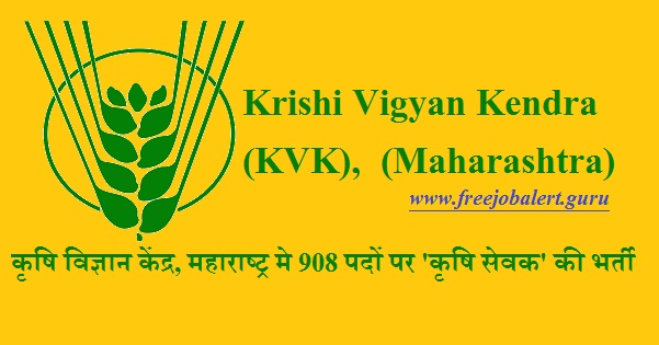 Krishi Vigyan Kendra, KVK, Seva Bharati KVK, KVK Maharashtra, Maharashtra, Krishi Sevak, Graduation, Krishi Vibhag, Krishi Vibhag Recruitment, Latest Jobs, kvk maharashtra logo