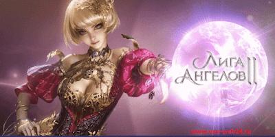 Промо Лиги Ангелов II