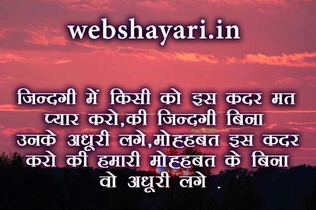 sad shayari in hindi 2019,