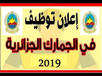 إعلان عن توظيف بمديرية الجمارك مسابقة ضباط فرق (250 منصب)--افريل 2019