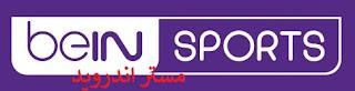 تردد قناة بي أن سبورت الرياضية والاخبارية الجديد على النايل سات وعرب سات BEIN SPORT 2020