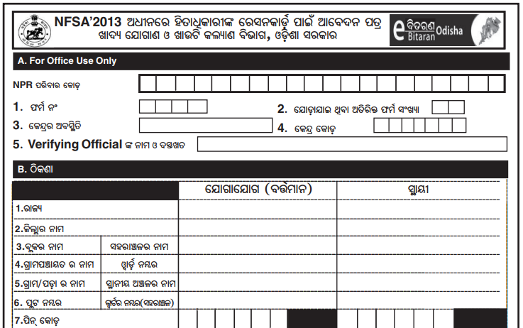 ration card form in hindi download pdf
