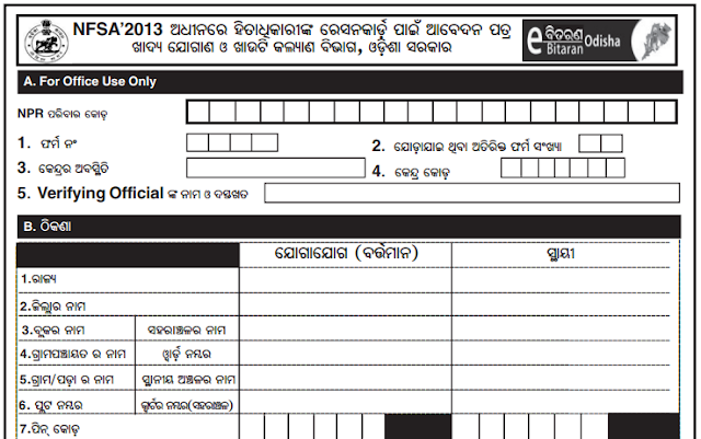 Ration Card Application Form Odisha