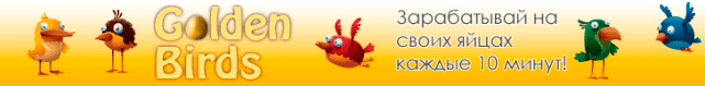 Golden Bird Bitcoin and money earning games Profit every 10 minutes!