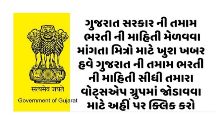 Whatsapp Group Link Gujarat | Gujarat Book