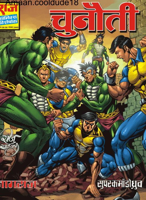 चुनौती : नागराज कॉमिक्स पीडीऍफ़ पुस्तक | Chunauti : Nagraj Comics Book In Hindi PDF Free Download