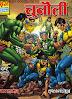 चुनौती : नागराज कॉमिक्स | Chunauti : Nagraj Comics In Hindi Pdf File Free