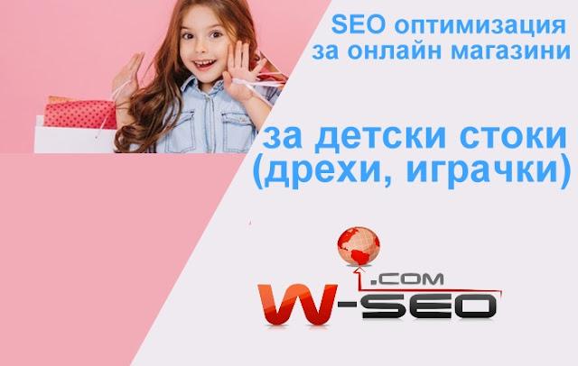 SEO оптимизация на детски сайтове