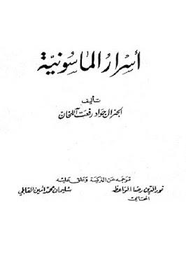 كتاب أسرار الماسونية - جواد رفعت آتلخان
